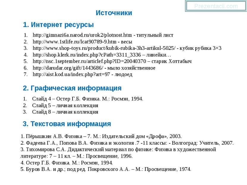 http://gimnazi6a.narod.ru/urok2/plotnost.htm - титульный лист http://www.1stl...