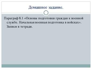 Домашнее задание. Параграф 8.1 «Основы подготовки граждан к военной службе. Н...