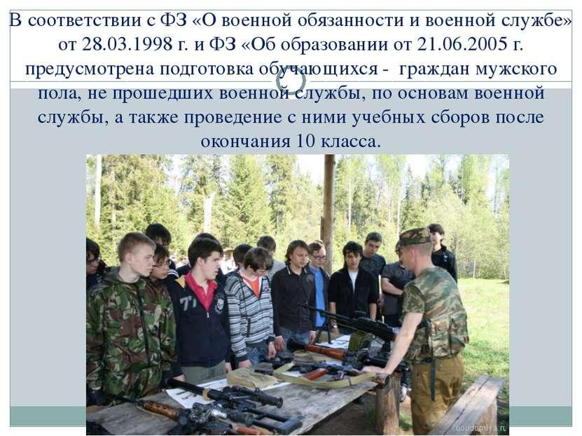 В соответствии с ФЗ «О военной обязанности и военной службе» от 28.03.1998 г....