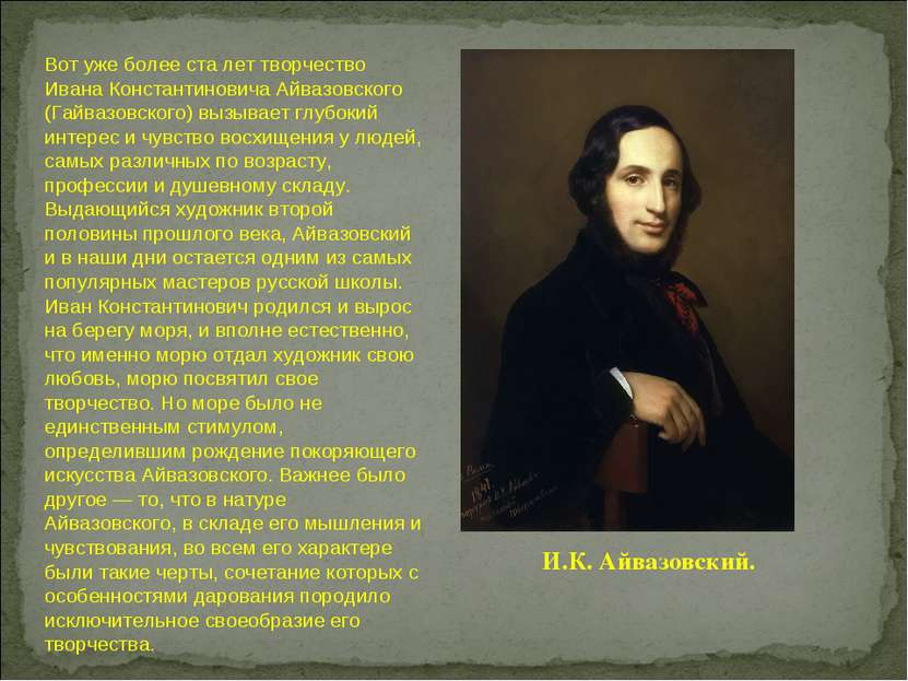 Вот уже более ста лет творчество Ивана Константиновича Айвазовского (Гайвазов...