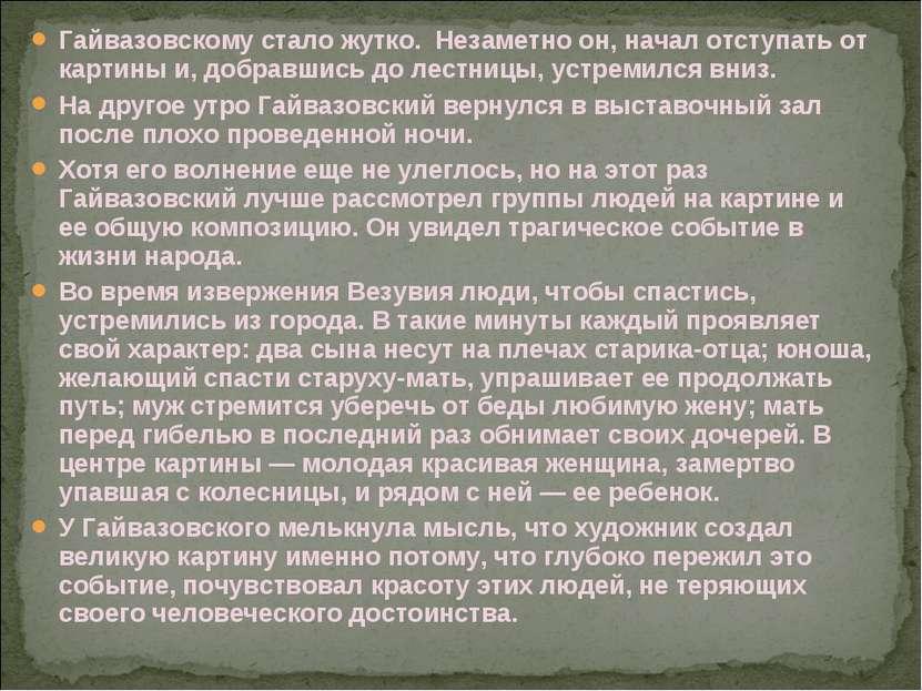 Гайвазовскому стало жутко. Незаметно он, начал отступать от картины и, добрав...
