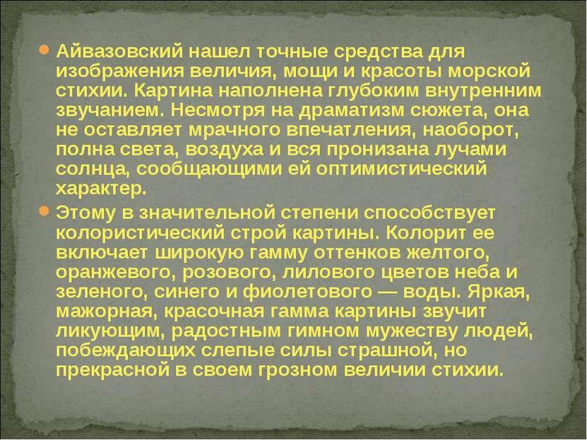 Айвазовский нашел точные средства для изображения величия, мощи и красоты мор...
