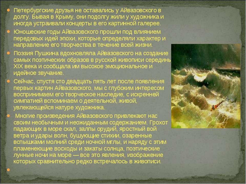 Петербургские друзья не оставались у Айвазовского в долгу. Бывая в Крыму, они...