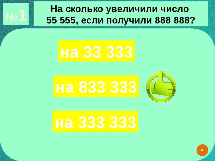 №1 На сколько увеличили число 55 555, если получили 888 888? на 33 333 на 833...