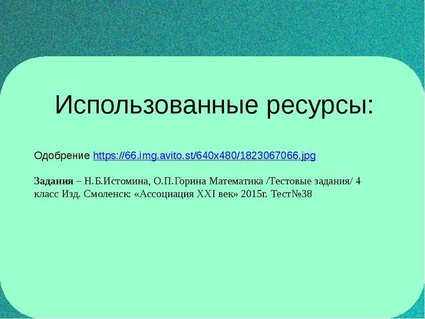 Использованные ресурсы: Одобрение https://66.img.avito.st/640x480/1823067066....