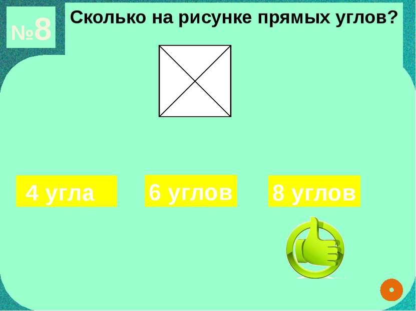 №8 Сколько на рисунке прямых углов? 6 углов 8 углов 4 угла