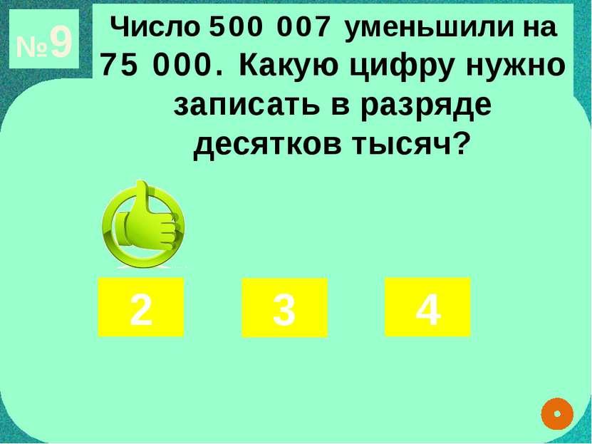 №9 Число 500 007 уменьшили на 75 000. Какую цифру нужно записать в разряде де...