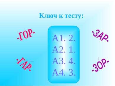 Ключ к тесту: А1. 2. А2. 1. А3. 4. А4. 3.