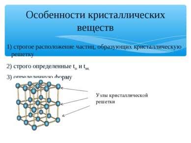 1) строгое расположение частиц, образующих кристаллическую решетку 2) строго ...
