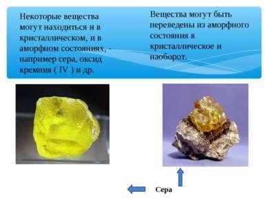 Некоторые вещества могут находиться и в кристаллическом, и в аморфном состоян...
