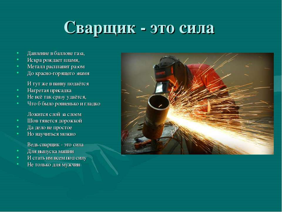 Сварщик - это сила Давление в баллоне газа, Искра рождает пламя, Металл распл...