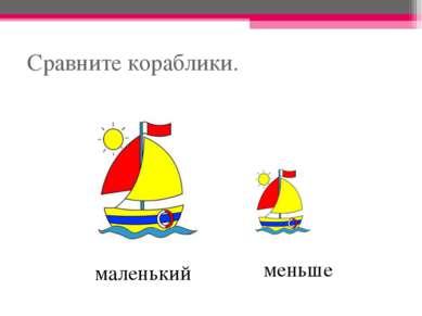 Сравните кораблики. маленький меньше