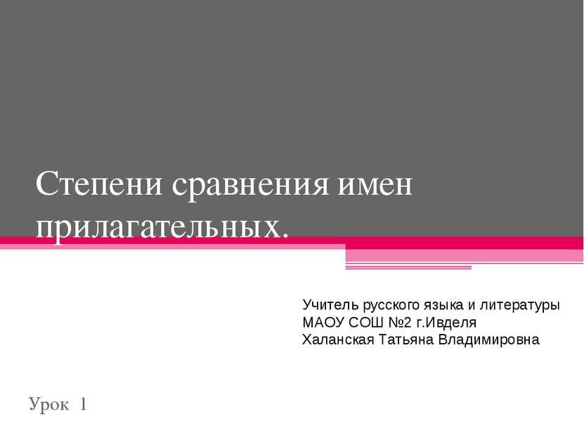 Степени сравнения имен прилагательных. Урок 1 Учитель русского языка и литера...