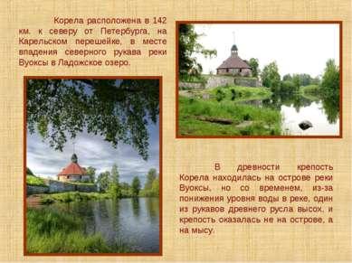 В древности крепость Корела находилась на острове реки Вуоксы, но со временем...