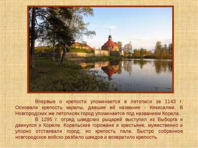 Впервые о крепости упоминается в летописи за 1143 г. Основали крепость карелы...