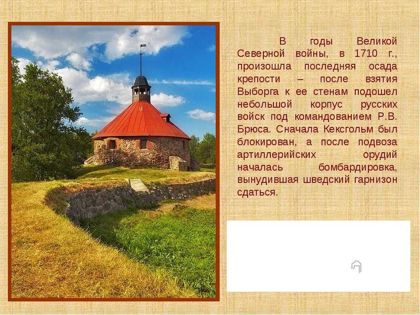В годы Великой Северной войны, в 1710 г., произошла последняя осада крепости ...