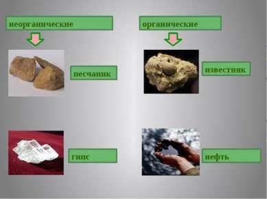 неорганические органические песчаник гипс известняк нефть