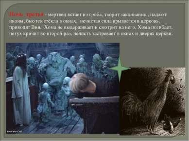 Ночь третья - мертвец встает из гроба, творит заклинания , падают иконы, бьют...