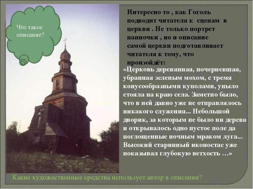 «Церковь деревянная, почерневшая, убранная зеленым мохом, с тремя конусообраз...