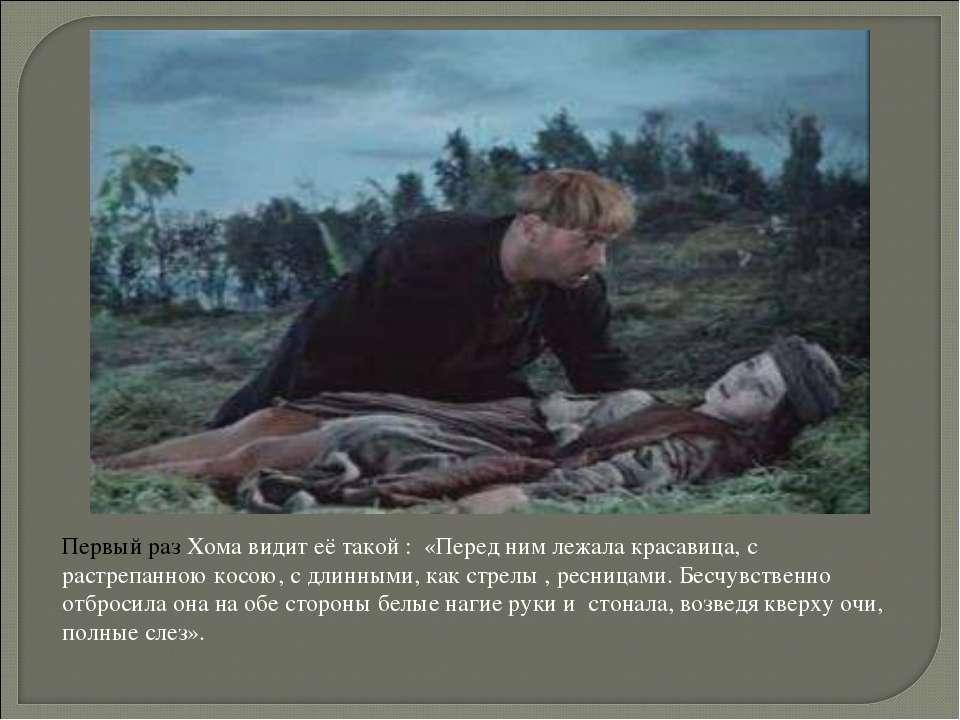 Первый раз Хома видит её такой : «Перед ним лежала красавица, с растрепанною ...