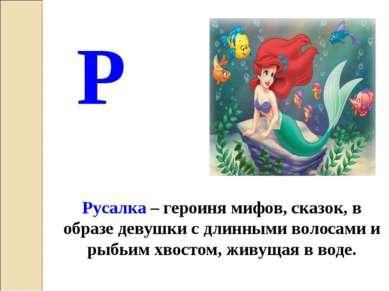 Русалка – героиня мифов, сказок, в образе девушки с длинными волосами и рыбьи...