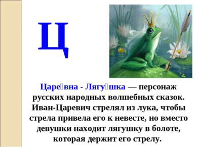 Царе вна - Лягу шка — персонаж русских народных волшебных сказок. Иван-Цареви...