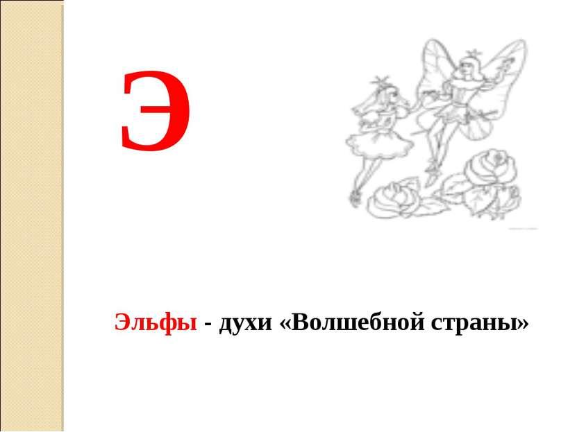 Э Эльфы - духи «Волшебной страны»