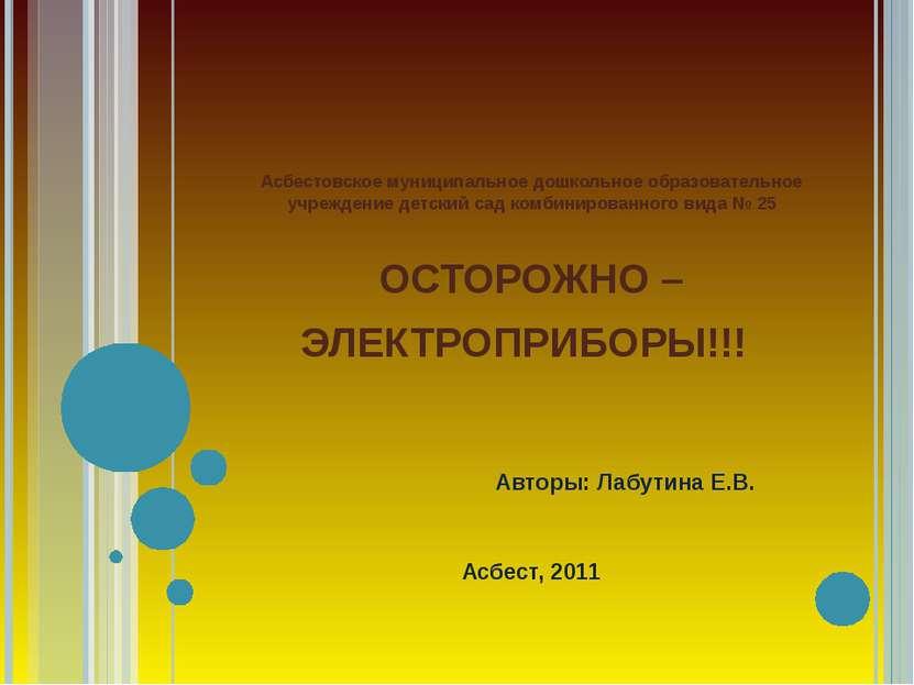 Асбестовское муниципальное дошкольное образовательное учреждение детский сад ...