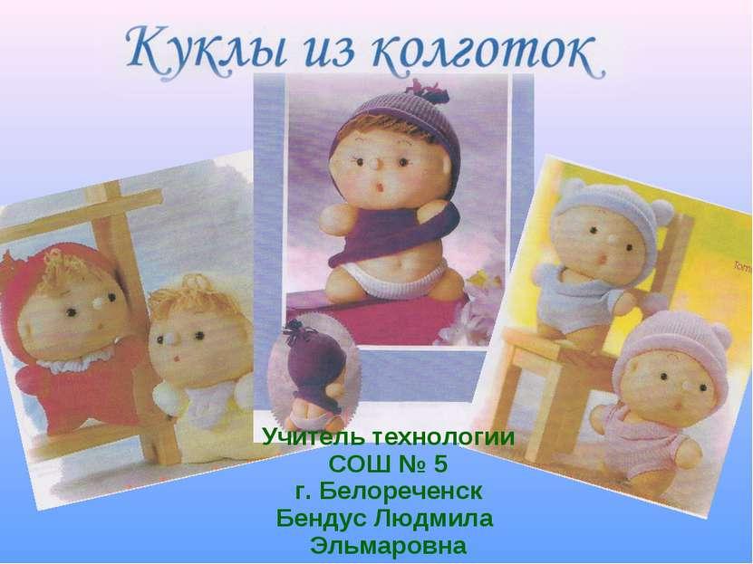 Учитель технологии СОШ № 5 г. Белореченск Бендус Людмила Эльмаровна