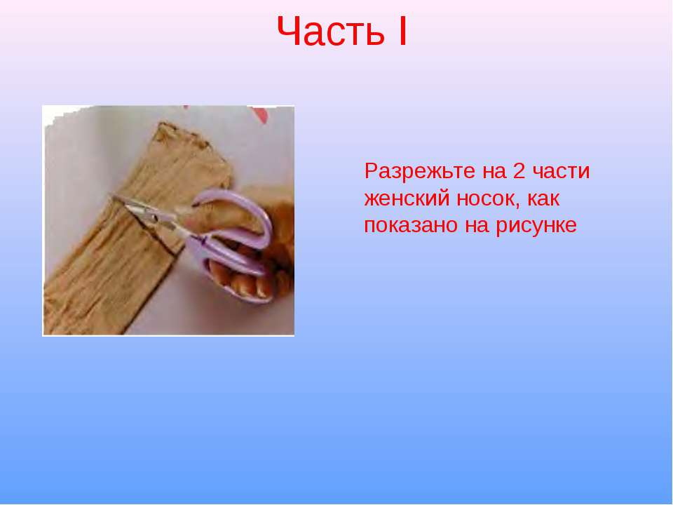 Часть I Разрежьте на 2 части женский носок, как показано на рисунке