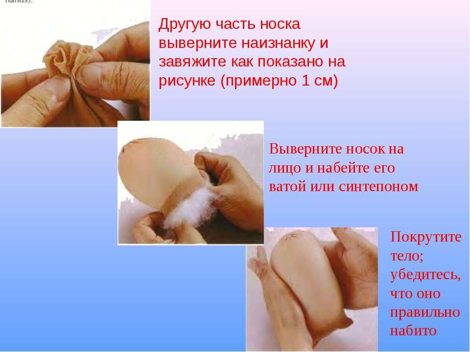 Другую часть носка выверните наизнанку и завяжите как показано на рисунке (пр...