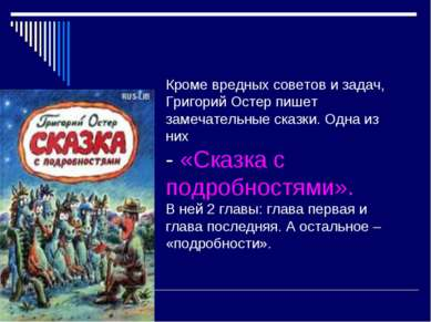Кроме вредных советов и задач, Григорий Остер пишет замечательные сказки. Одн...