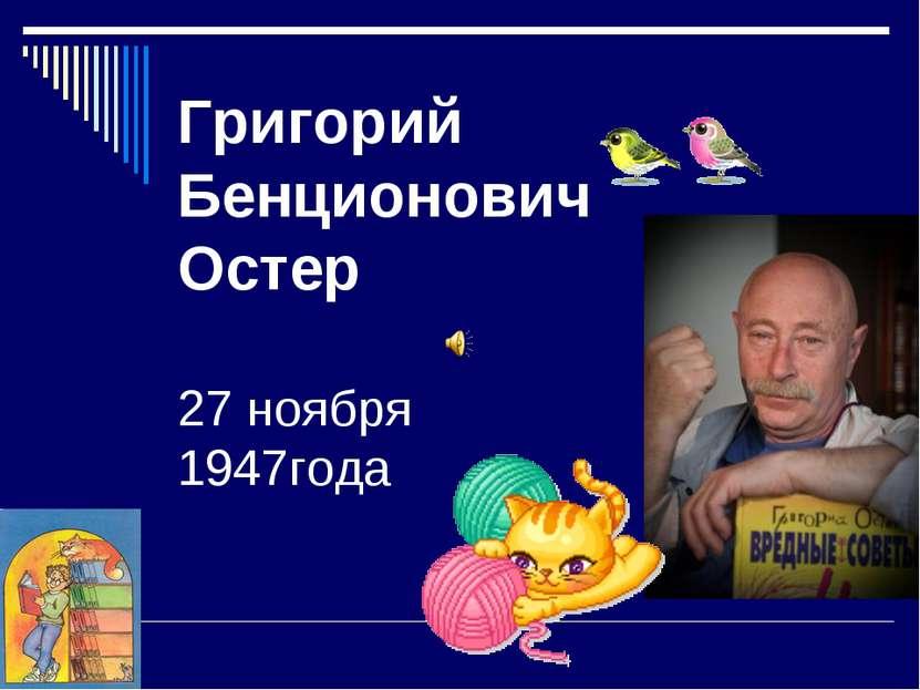 Григорий Бенционович Остер 27 ноября 1947года