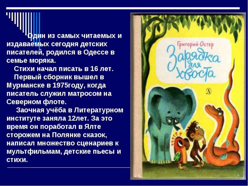 Один из самых читаемых и издаваемых сегодня детских писателей, родился в Одес...