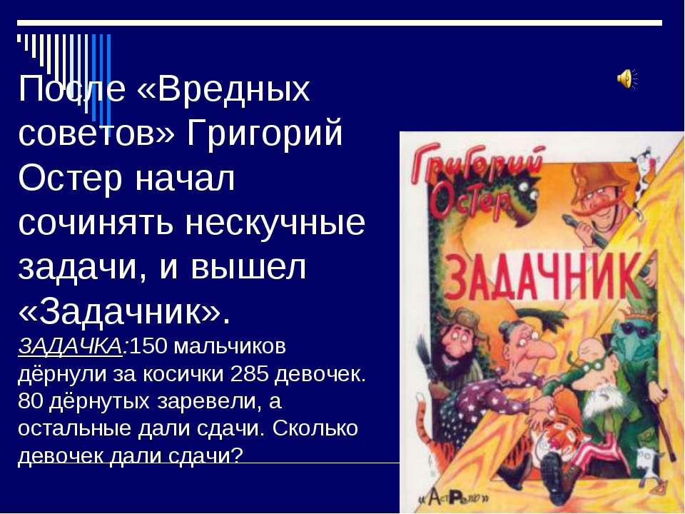 После «Вредных советов» Григорий Остер начал сочинять нескучные задачи, и выш...