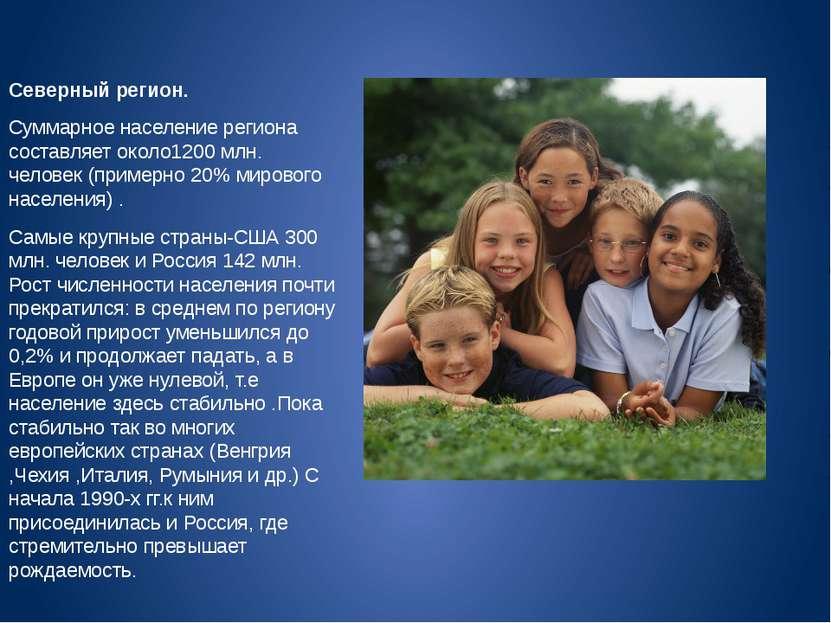 Северный регион. Суммарное население региона составляет около1200 млн. челове...