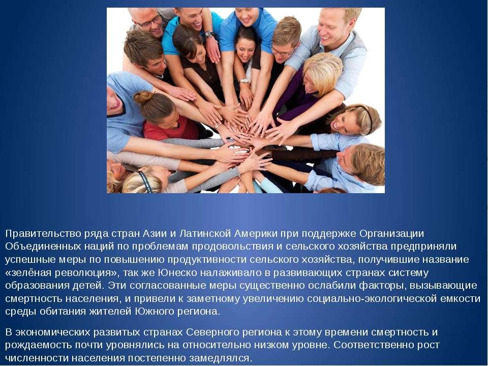 Правительство ряда стран Азии и Латинской Америки при поддержке Организации О...