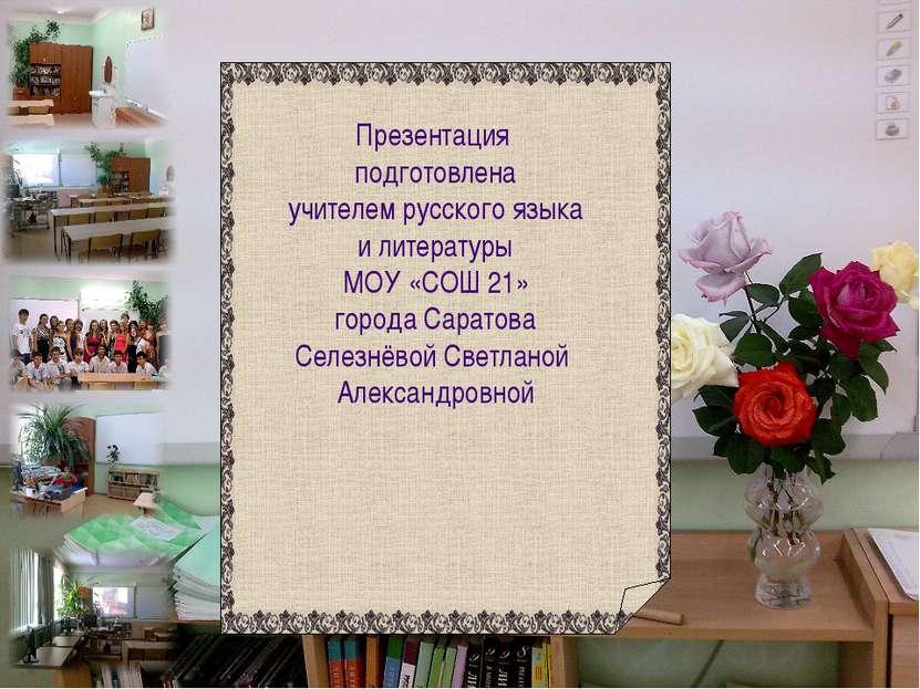 Презентация подготовлена учителем русского языка и литературы МОУ «СОШ 21» го...