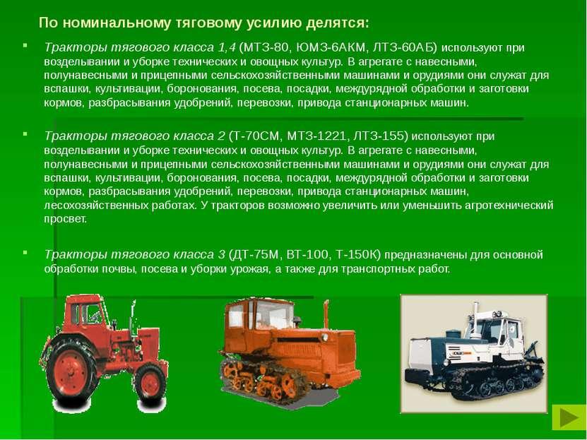По номинальному тяговому усилию делятся: Тракторы тягового класса 1,4 (МТЗ-80...