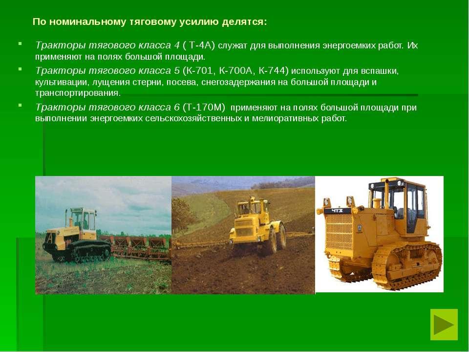 По номинальному тяговому усилию делятся: Тракторы тягового класса 4 ( Т-4А) с...
