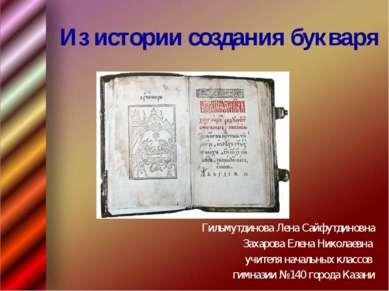 Из истории создания букваря Гильмутдинова Лена Сайфутдиновна Захарова Елена Н...