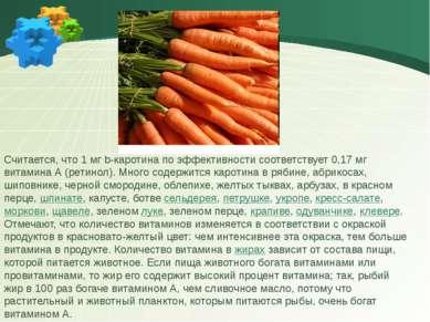 Считается, что 1 мг b-каротина по эффективности соответствует 0,17 мг витамин...