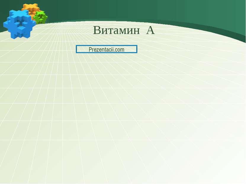 Витамин А Prezentacii.com