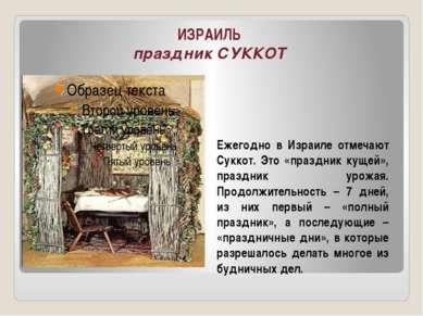 ИЗРАИЛЬ праздник СУККОТ Ежегодно в Израиле отмечают Суккот. Это «праздник кущ...