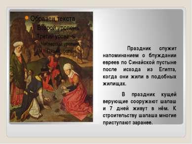 Праздник служит напоминанием о блуждании евреев по Синайской пустыне после ис...