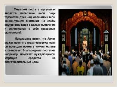 Смыслом поста у мусульман является испытание воли ради торжества духа над жел...