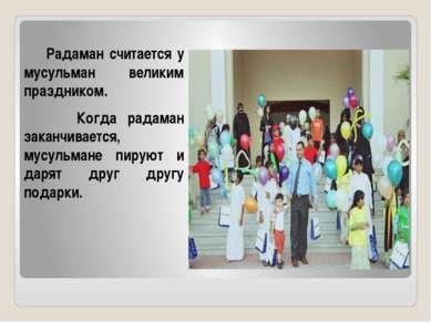 Радаман считается у мусульман великим праздником. Когда радаман заканчивается...