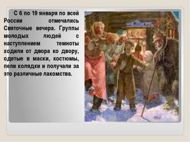 С 6 по 19 января по всей России отмечались Святочные вечера. Группы молодых л...