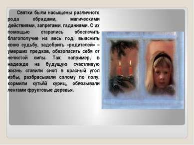 Святки были насыщены различного рода обрядами, магическими действиями, запрет...