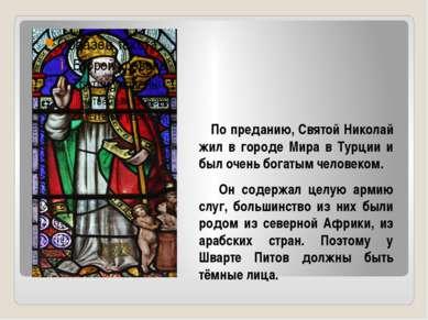 По преданию, Святой Николай жил в городе Мира в Турции и был очень богатым че...